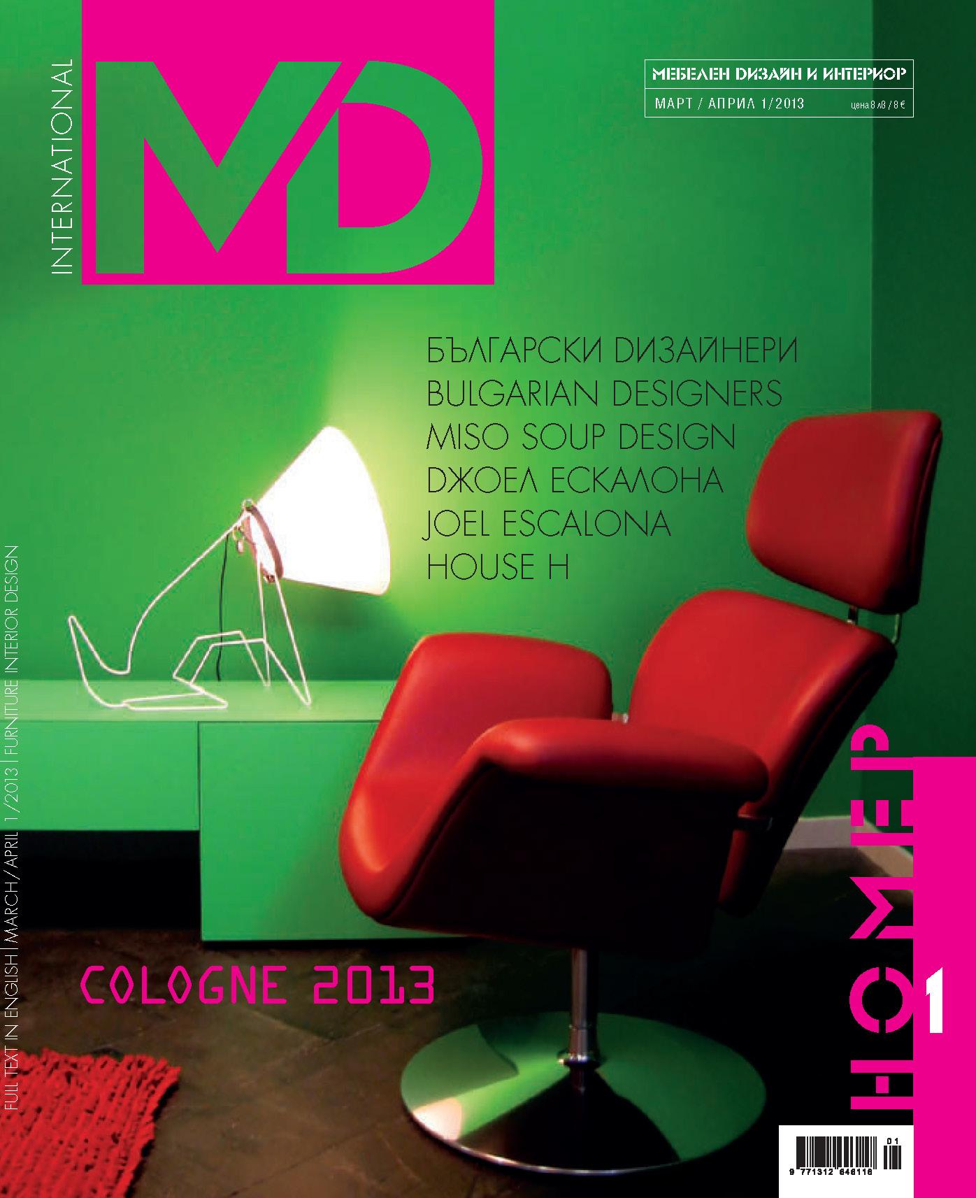MD International (Bulgaria) 1-2013 - multiple designs